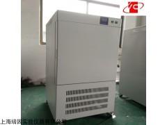 【低温生化培养箱零下生化培养箱BOD检验培养箱无氟环保生化箱