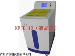 KFJD-10(液晶屏)隔水(干)式血浆解冻仪报价