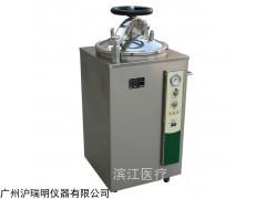 江阴滨江LS-50HJ不锈钢压力蒸汽灭菌器使用说明书