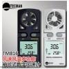 WH/TM816 北京袖珍型一体式数字风速风温计