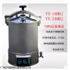 JYBJ YX-18HDJ不銹鋼手提式壓力蒸汽滅菌器