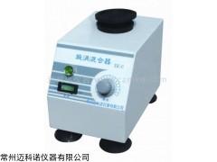 XH-C旋涡混合器专业生产厂家