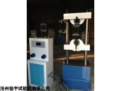 WEW-600B微机屏显式万能试验机供应商