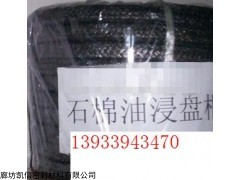 6*6mm高质量石棉油浸盘根