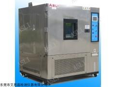 800L恒温恒湿试验箱