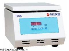 TG12K台式高速微量实验室常规离心机