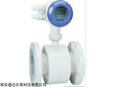 厂家供应TD-LD分质供水电磁流量计
