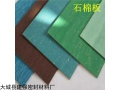 供应石棉板,高压XB450石棉板,耐油橡胶板
