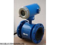 TD-LD环境污水电磁流量计厂家直销