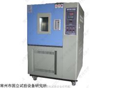 常州GDWJ高低温交变试验箱厂家