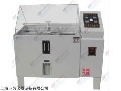 供应上海巨为盐雾腐蚀试验箱JW-120-NS厂家,现货型号