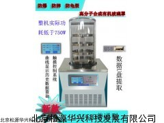 松源华兴小型冻干机  LGJ-10真空冷冻干燥机