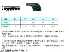 500PL多沟带/多楔带 500PL进口橡胶多楔带