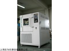 供应巨为可程式高低温交变试验箱厂家直销,小型高低温试验箱