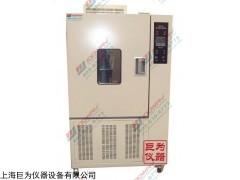 上海巨为恒温恒湿试验箱,现货供应,可订做