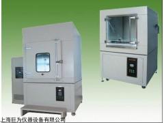 JU-HX-1500巨为砂尘试验箱生产厂家价格,型号及用途