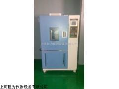 供应10℃/min巨为快速温度变化试湿热验箱生产厂家价格