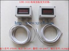 XZWB-3680隔离型温度变送器厂家