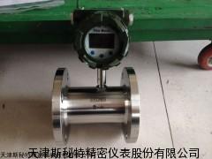 LWGY-DN65涡轮流量计厂家直销