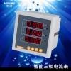 MB194I-9K4数显电流表,三相交流智能数显电流表