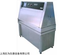 供应上海巨为UV紫外老化试验箱 厂家价格