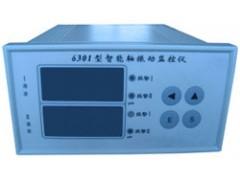 XZZT6301型轴振动监控仪厂家, 智能测控仪表价格
