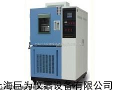 JW-3002高温试验箱,高低温试验箱,试验箱批发