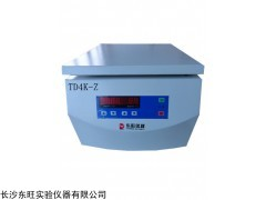 TD4K-Z数显式低速自动平衡离心机