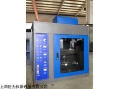 水平垂直燃烧试验机 上海巨为生产厂家 品质保障