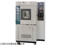 河北臭氧老化试验箱 上海 巨为 品牌 厂家大促销