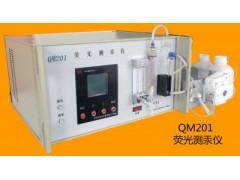 QM201便携式荧光测汞仪0.003-100 荧光测汞仪厂家