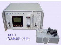 QM201A荧光测汞仪 便携式测汞仪报价 测汞仪厂家