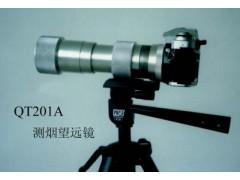 QT201A照相记时测烟望远镜 QT201A望远镜报价
