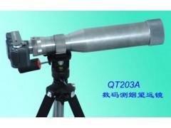 QT203A数码测烟望远镜 QT203A测烟望远镜说明书