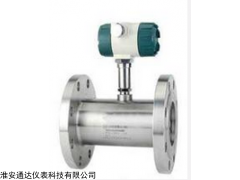 厂家供应乳化液涡轮流量计