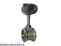 TD-LUGB低温液化气气体流量计 上海厂家直销