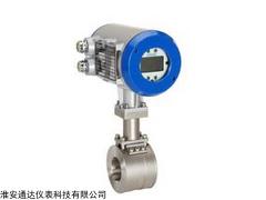 TD-LUGB防腐型涡街流量计 北京厂家直销