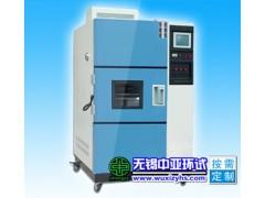 无锡供应三箱式温度冲击试验箱,专业生产三箱冲击试验箱