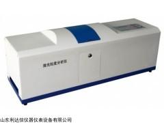 天天特价激光粒度仪LDX-WJL-602