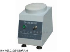 江苏SK-1快速混匀器厂家