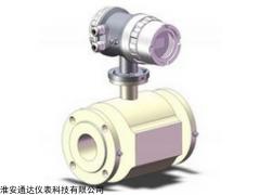 TD-LD强碱电磁流量计专业生产