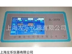 0.4平冻干机原位冻干机ZL-20TDS