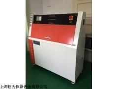 供应巨为紫外光老化试验箱 JW-SUV-263