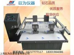 上海模拟汽车运输振动试验机JW-SV-100
