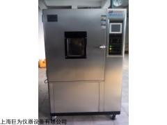 杭州巨为可程式恒温恒湿试验箱厂家直销,宁波恒温恒湿试验箱
