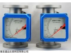 厂家供应水平安装金属转子流量计