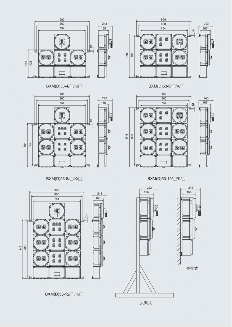 bxm(53) 防爆照明动力配电箱