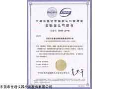 佛山仪器检测,佛山仪器计量,佛山仪器外校,CNAS认证