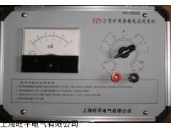 FZY-3杂散测定仪