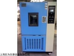 恒温恒湿试验箱JW-TH-100A,恒温恒湿试验箱报价